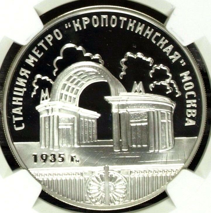Russia 2005 Silver Coin 3 Roubles Kropotkin Metro Station Moscow NGC PF69