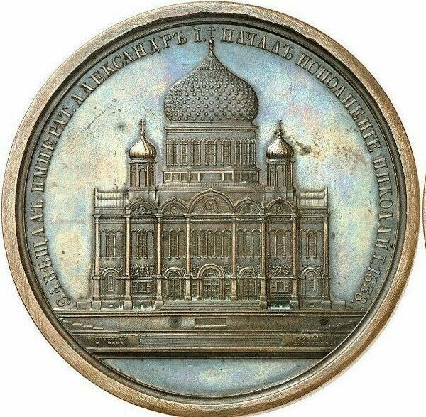 Rare Russia 1838 Bronze Medal Temple of Christ the Savior in Moscow NGC MS61