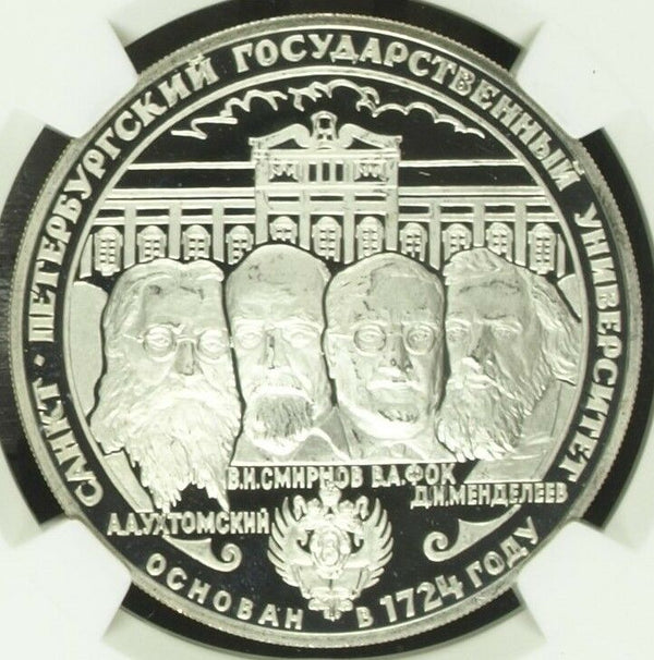 Russia 1999 Silver Coin 3 Roubles First Russian University NGC PF 67 Ultra Cameo