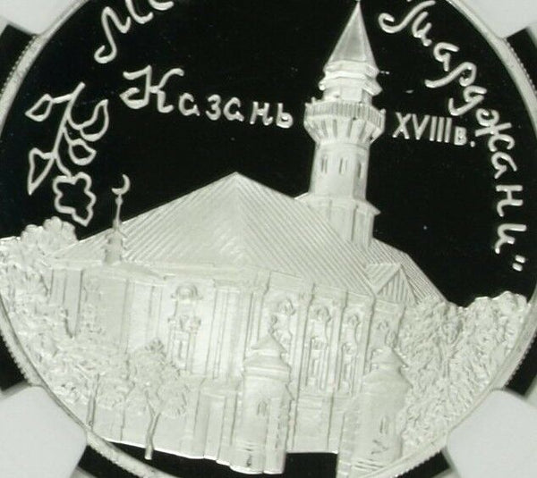 Russia 1999 Silver Coin 3 Rouble Mardjany Mosque Kazan Graded by NGC PF 68 UC