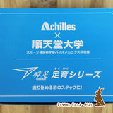 Achilles sport shoes