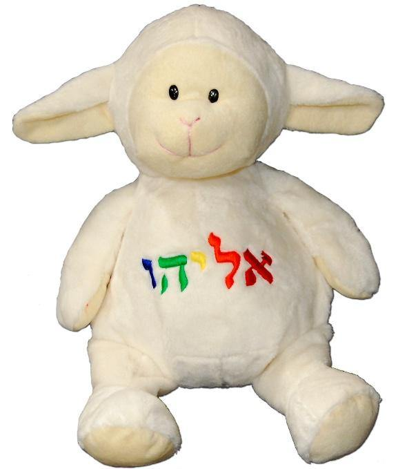 Lamb Baby Toy Personalized in Hebrew