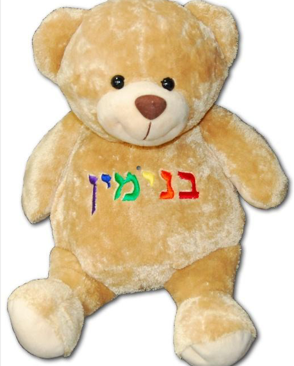 Teddy Bear Personalized in Hebrew