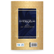 Karya PiS Buku A Treatise on Loving The Prophet by Dr. Fadhl Ilahi Zahir ISATOLTP