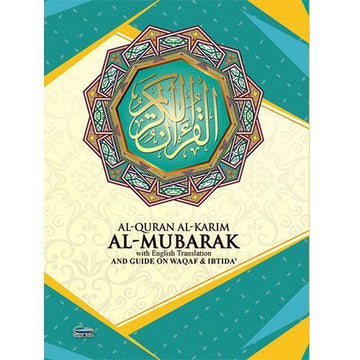 Al Quran Al Karim Al Mubarak With English Translation And Guide On Waqaf & Ibtida' - Iman Shoppe Bookstore