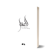 La Taqlaq Do Not Worry - Iman Shoppe Bookstore