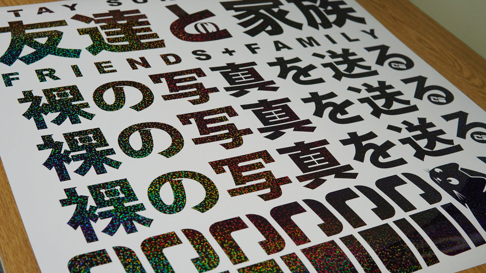 "裸の写真を送る Send Nudes JDM 24"" Die-Cut Banner"