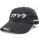"It Says ""Fuck"" Dad Hat"