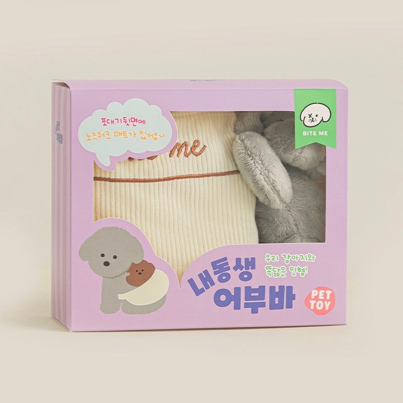 即納【BITE ME】MY SIBLING NOSEWORK TOY