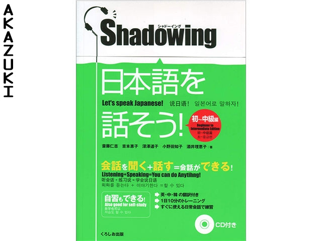 Shadowing: Let's speak Japanese! (with CD)