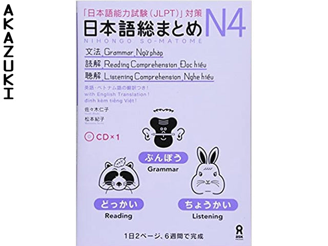 Nihongo So matome N4: Grammar, Reading, Listening (with CD)