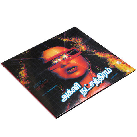 Ilaiyaraaja: Fire Star 2LP