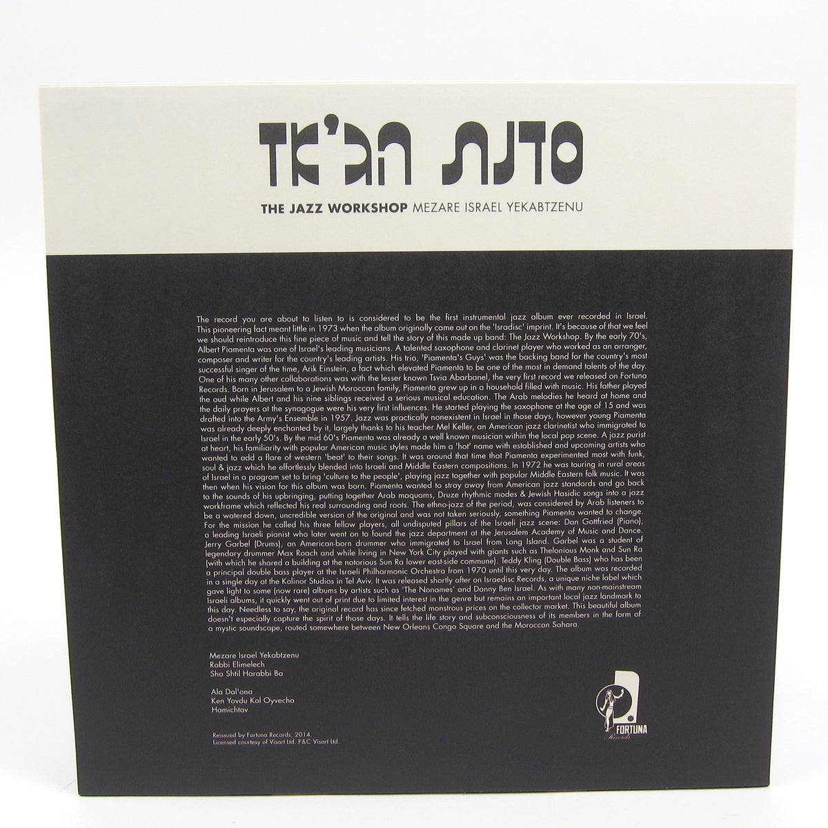 The Jazz Workshop: Mezare Israel Yekabtzenu Vinyl LP