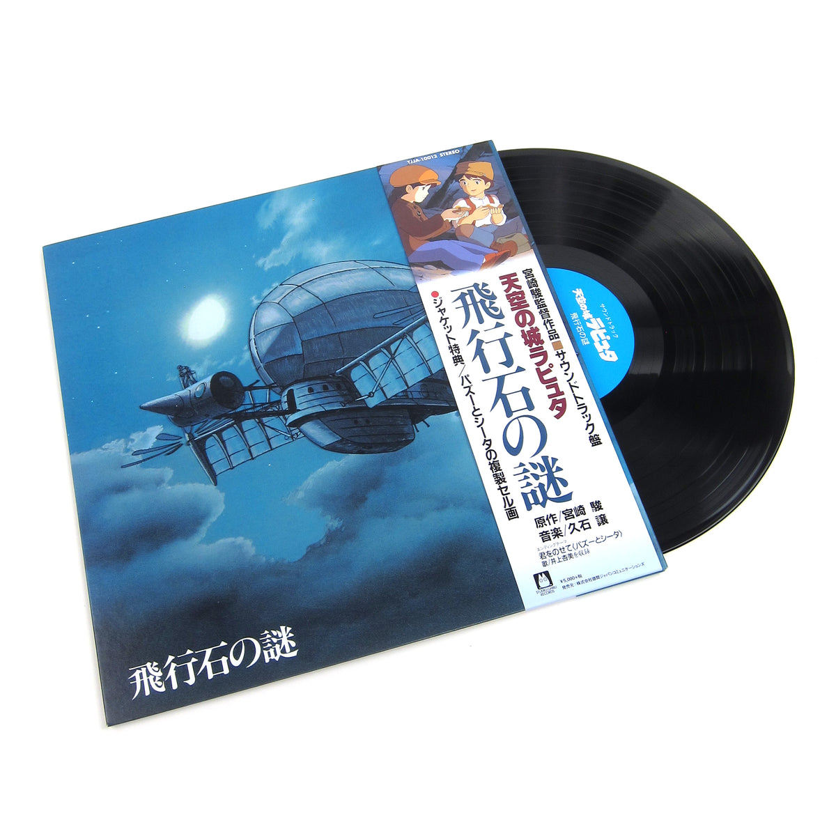 Joe Hisaishi: Castle In The Sky - Soundtrack Vinyl LP