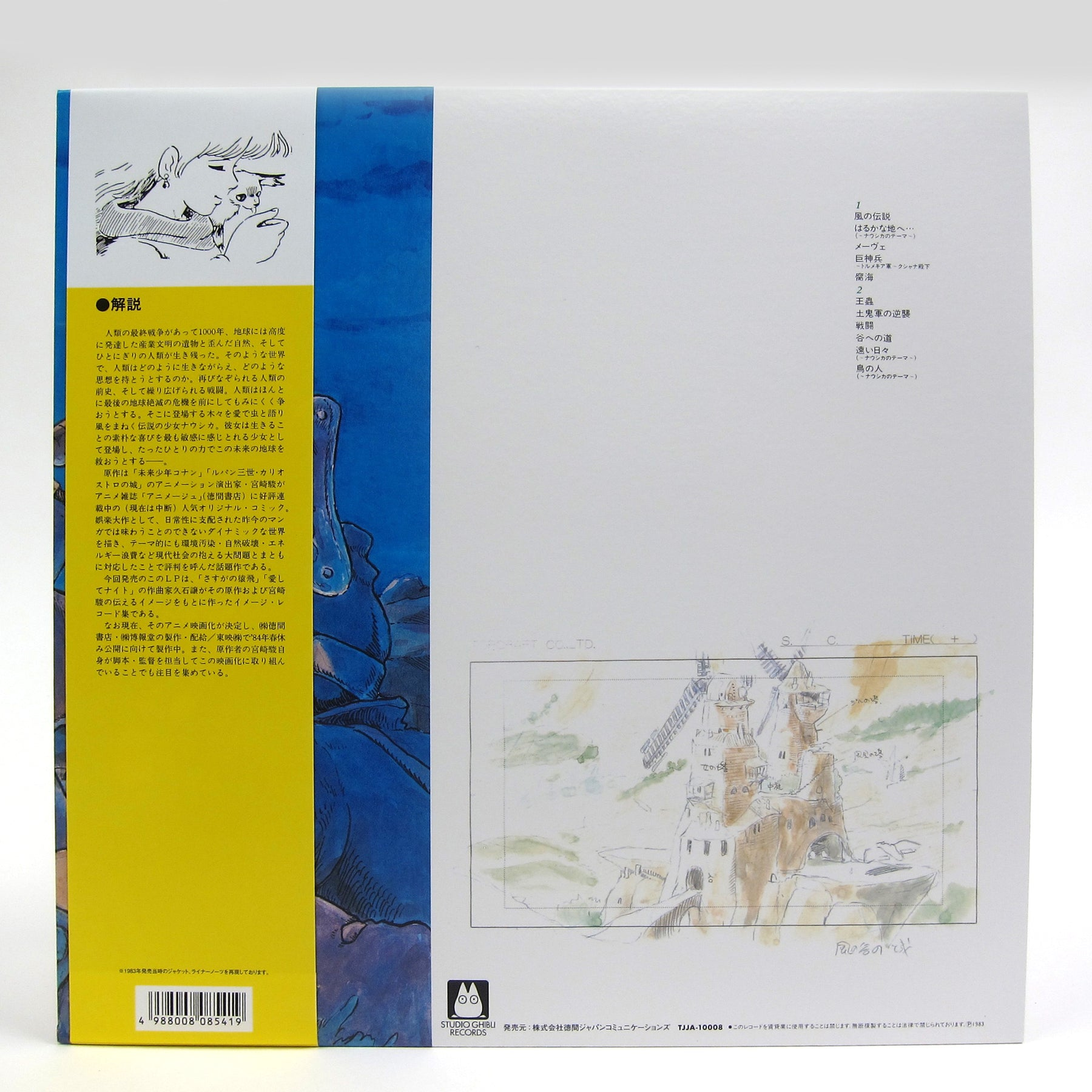 Nausicaa Of The Valley Of The Wind Map.Joe Hisaishi Nausicaa Of The Valley Of Wind Image Album Vinyl Lp