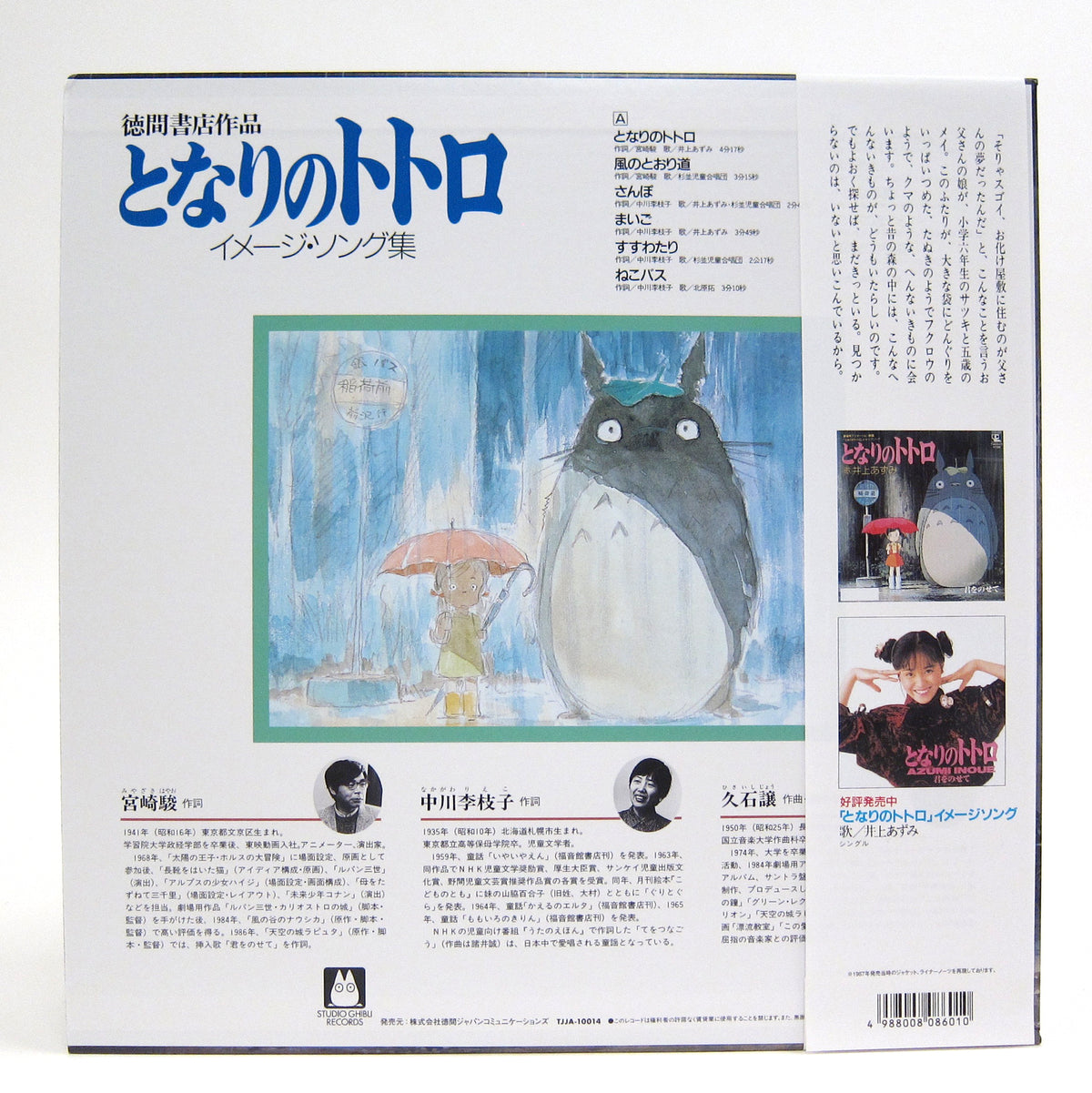 Joe Hisaishi: My Neighbor Totoro - Image Album Vinyl LP