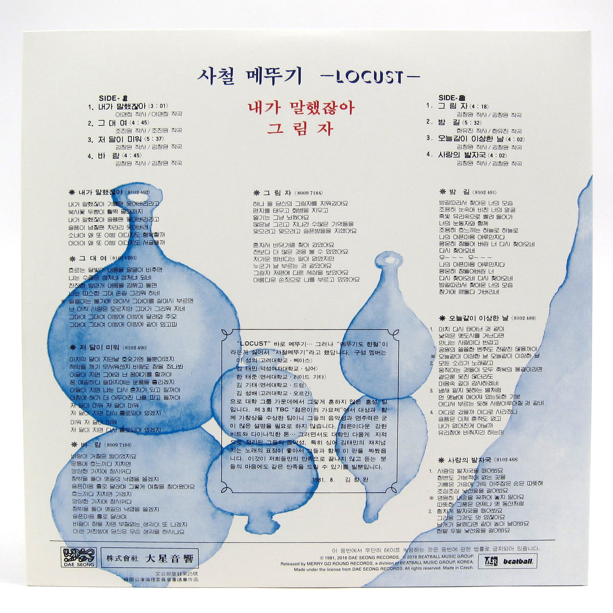 Locust: I Told You So (Korean Psyche Rock, 180g) Vinyl LP
