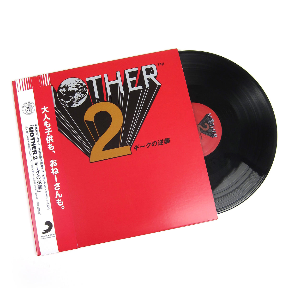 Keiichi Suzuki: Mother 2 Soundtrack Vinyl 2LP