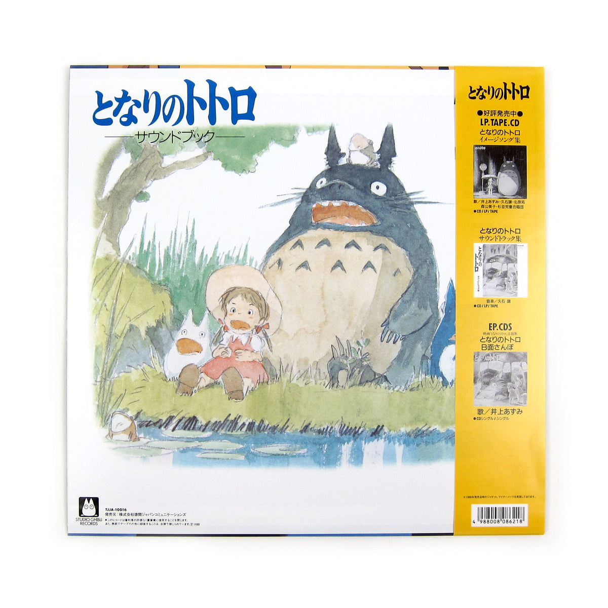 Joe Hisaishi: My Neighbor Totoro - Sound Book Vinyl LP