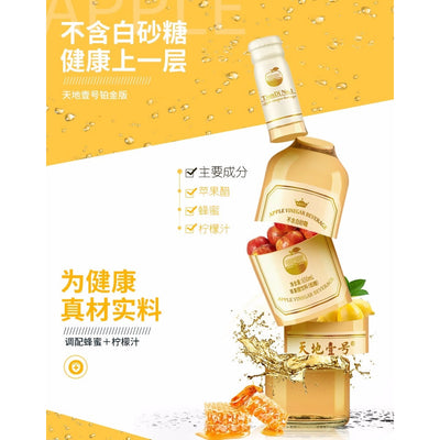 Tian Di No.1 Apple Vinegar Beverage Less Sugar Version 650ml x 12 bottles / 天地壹号苹果醋饮品低糖版 650ml x 12 瓶