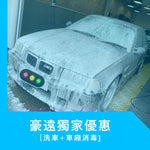 洗車優惠 - CarFriends Hong Kong