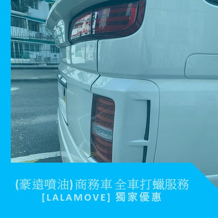 (Lalamove 尊享) 豪遠 商務車 (客貨Van / HiAce) 全車打蠟服務 - CarFriends Hong Kong