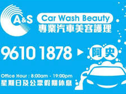 A & S Car Wash Beauty (土瓜灣) - CarFriends Hong Kong