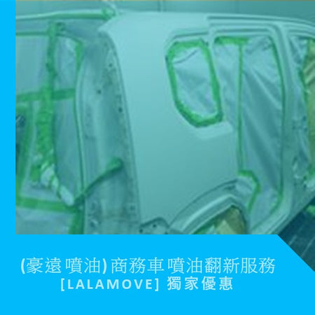 (Lalamove 尊享) 豪遠 商務車 (客貨Van / HiAce) 噴油翻新服務 - CarFriends Hong Kong