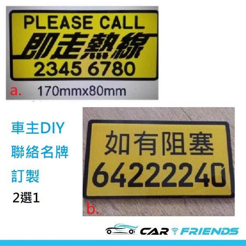 車主DIY聯絡名牌訂製 - CarFriends Hong Kong
