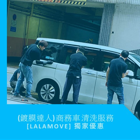 (Lalamove 尊享) 鍍膜達人 商務車 (客貨Van) 清洗服務 - CarFriends Hong Kong