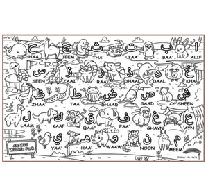 COLOUR ME MATS Arabic Wildlife Park (Colouring Mat Bundle)