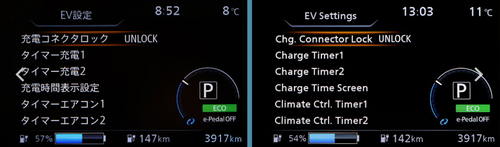 2017-2018 Nissan LEAF ZE1 Language conversion
