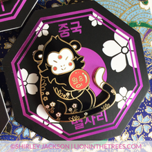 Chinese Zodiac Series 4 Black Lacquer and Pearl Enamel Pins