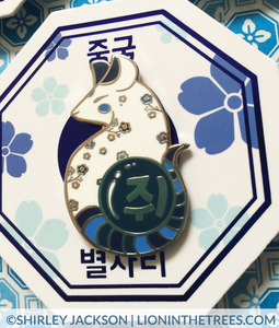Chinese Zodiac Series 2 - Blue and White Porcelain Enamel Pins