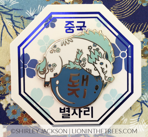 Chinese Zodiac Series 1 - Blue and White Porcelain Enamel Pins