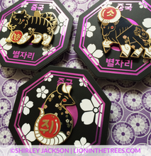 Chinese Zodiac Series 2 - Black Lacquer and Pearl Enamel Pins