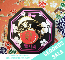 Seconds Sale Chinese Zodiac Series 1 - Black Lacquer and Pearl Enamel Pins