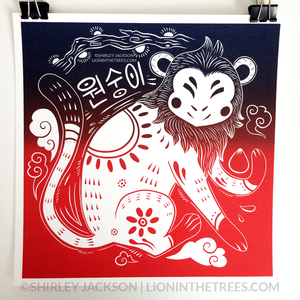 Year of the Monkey - Chinese Zodiac - Limited Edition Screen Print