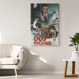 Japanese 007 Canvas Print