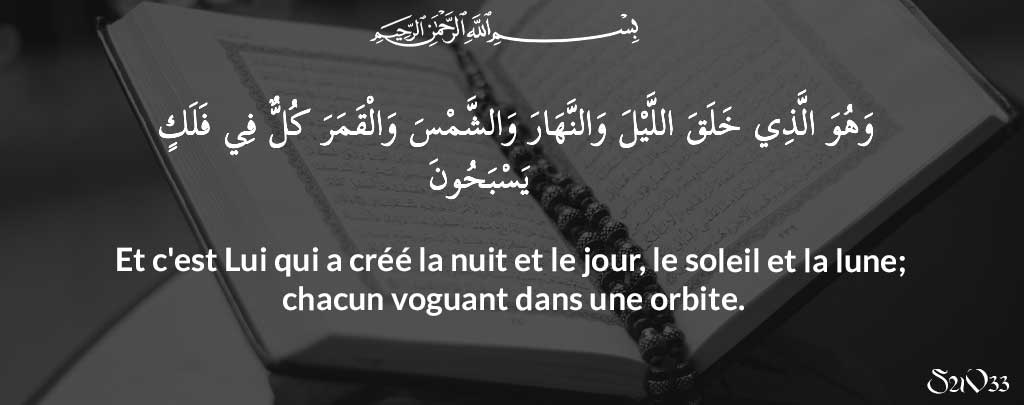 sourate 21 verset 33 Muslim Mine
