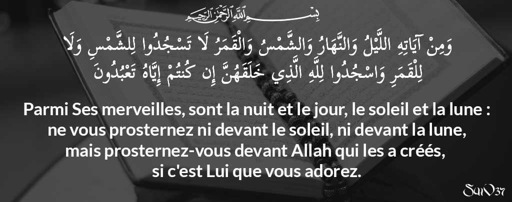 sourate 41 verset 37 Muslim Mine