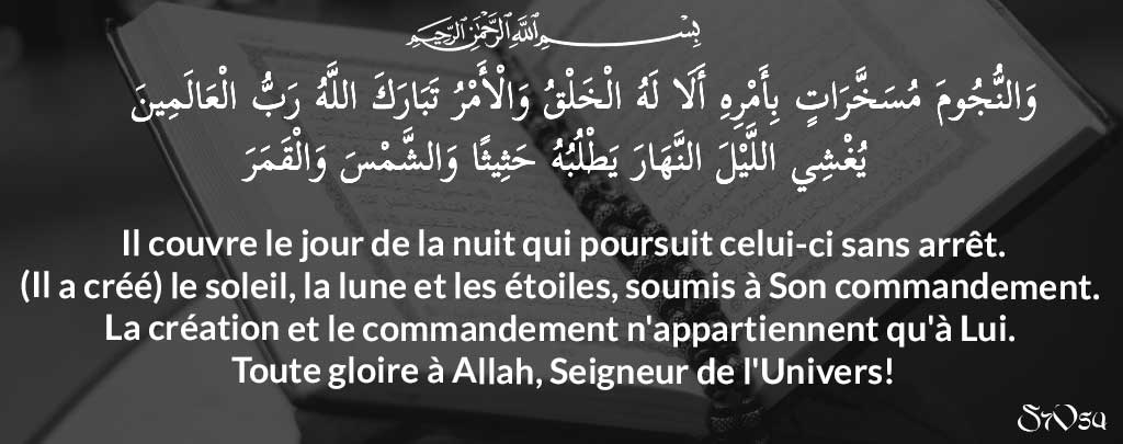 sourate 7 verset 54 Muslim Mine
