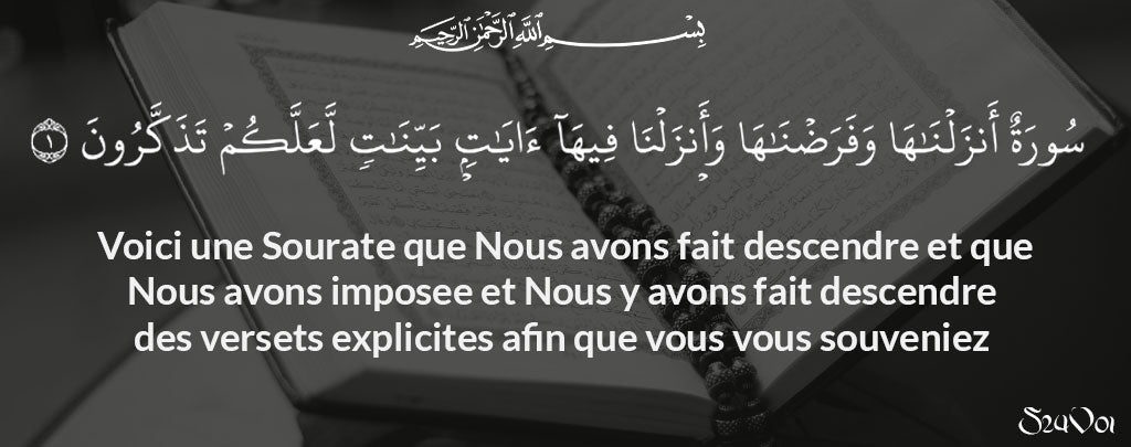 sourate nour muslim mine