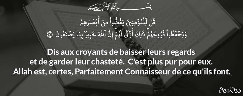 sourate nour verset 30 muslim mine