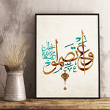 Tableaux calligraphie <br> arabe Sourates