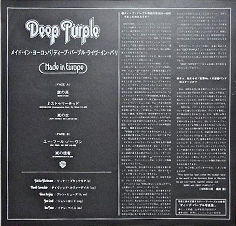 Deep Purple - Made In Europe (LP, Album) (Japan) (VG+) - Intergalactic Records