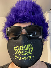 Load image into Gallery viewer, Japanese Star Wars Mask (Pre-Order) - Intergalactic Records