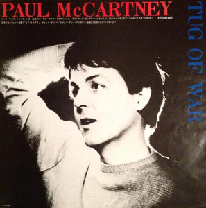 Paul McCartney - Tug Of War (LP, Album) (VG+) - Intergalactic Records