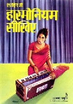 15 Din Main Harmonium Seekhiyen (In Hindi)