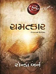 Chamatkar - The Secret Series(Gujarati)
